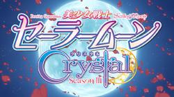 Sailor moon crystal season 3 logo.png