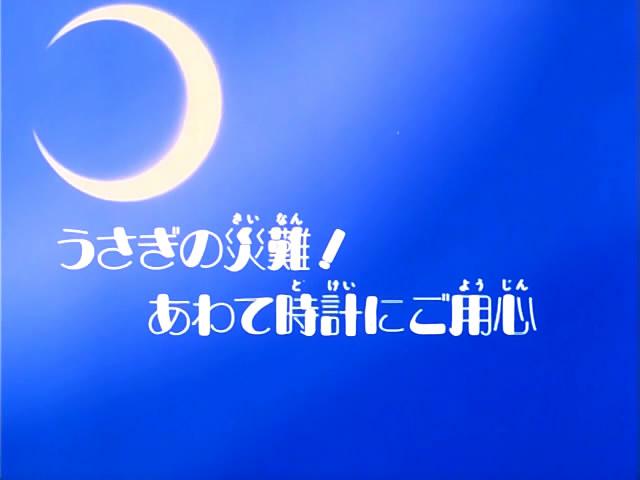 Usagi's Disaster: Beware of the Clock of Confusion