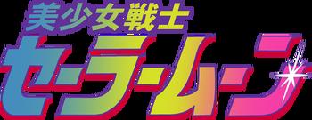 Sailor Moon Logo.png