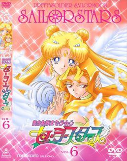 Pretty Soldier Sailor Moon Sailor Stars Vol. 6 (DVD)