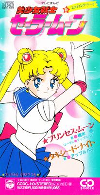 Pretty Soldier Sailor Moon - Princess Moon / Tuxedo Mask