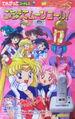 Bishoujo Senshi Sailor Moon S: Kotaete Moon Call!
