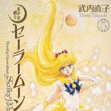 Sailor Venus Kanzanban 5.jpg