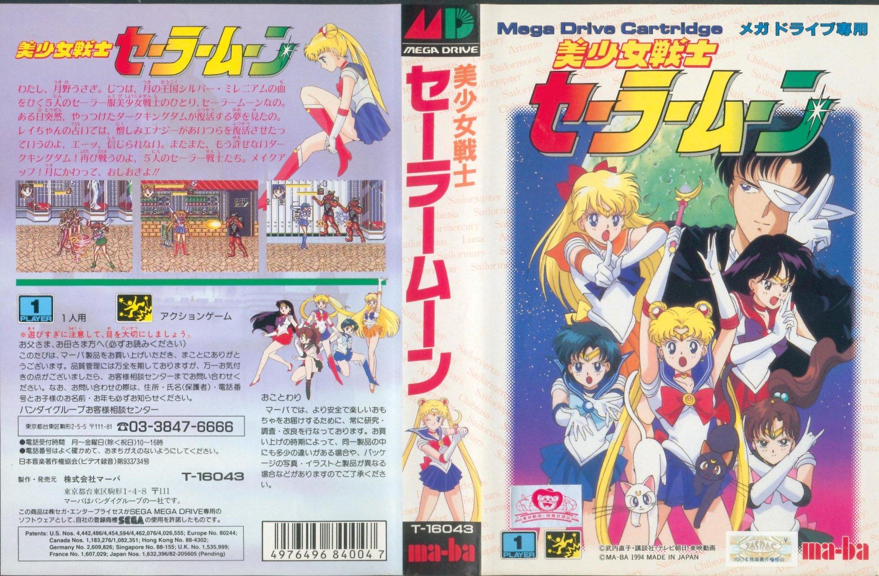 Bishoujo Senshi Sailor Moon (Mega Drive)