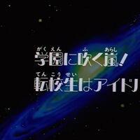 A School Storm The Transfer Students Are Idols Sailor Moon Wiki Fandom