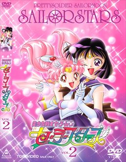 Pretty Soldier Sailor Moon Sailor Stars Vol. 2 (DVD)