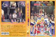 Eien Densetsu Kaiteiban DVD Cover