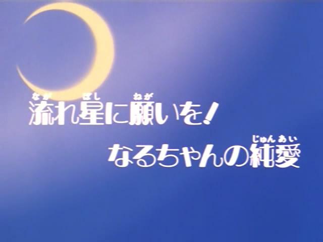 Wish Upon a Star: Naru's First Love