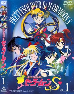 Pretty Soldier Sailor Moon S Vol. 1 (DVD)