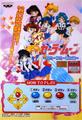 Kuizu! Bishoujo Senshi Sailor Moon -Chiryoku, Tairyoku-ji, no Un-