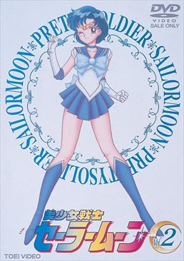 Pretty Soldier Sailor Moon Vol. 2 (DVD)