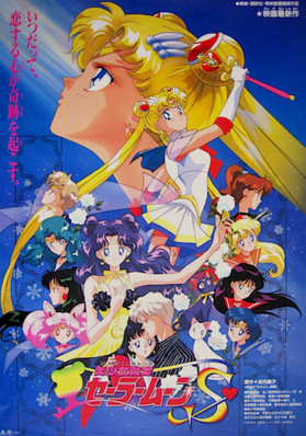 Sailor Moon S The Movie.png