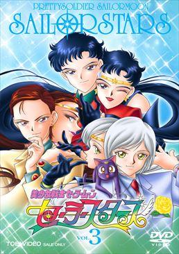 Pretty Soldier Sailor Moon Sailor Stars Vol. 3 (DVD)