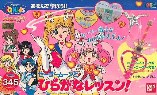 Bishoujo Senshi Sailor Moon SuperS: Sailor Moon to Hiragana Lesson!