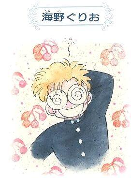 Gurio Umino (manga).jpg
