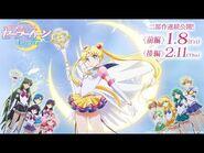 劇場版「美少女戦士セーラームーンEternal」《後編》予告映像/Pretty Guardian Sailor Moon Eternal The Movie Trailer