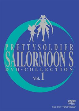 Pretty Soldier Sailor Moon S DVD Collection Vol. 1