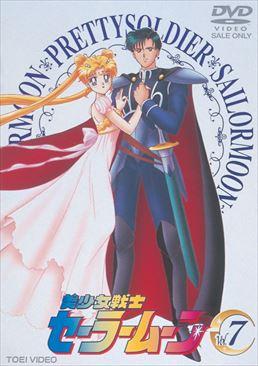 Pretty Soldier Sailor Moon Vol. 7 (DVD)