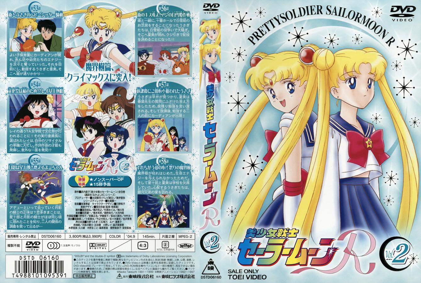 Pretty Soldier Sailor Moon R Vol. 2 (DVD)