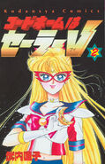 Codename wa Sailor V 02