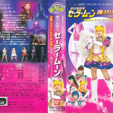 Saikyou no Kataki Dark Cain no Nazo DVD Cover.jpg
