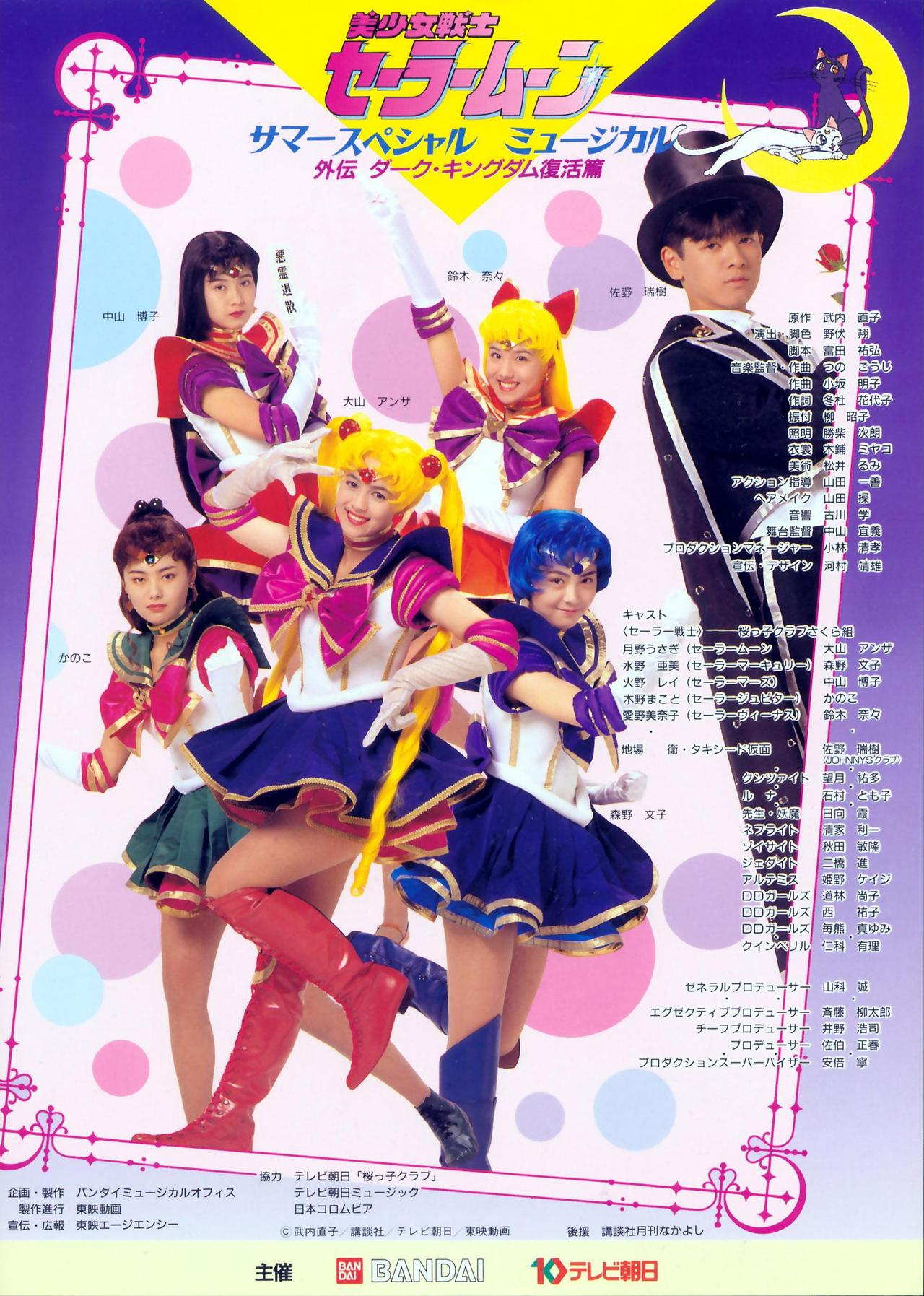 Pretty Soldier Sailor Moon ~ Spin-off – The Dark Kingdom Resurrection Chapter