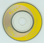 Watashitachi ni naritakute CD