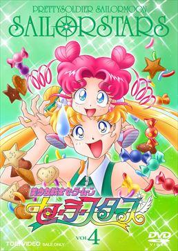 Pretty Soldier Sailor Moon Sailor Stars Vol. 4 (DVD)