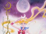 Sailor Moon Wiki