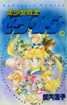 SailorMoonMangaVolume-9