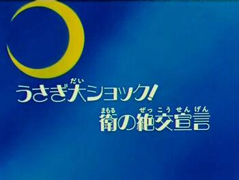 Logo ep61.jpg