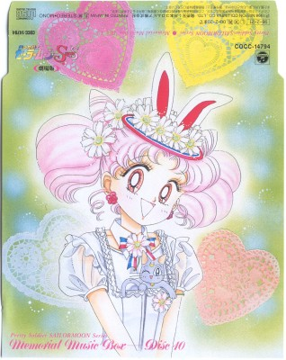 Pretty Soldier Sailor Moon Series - Memorial Music Box Disc 10