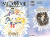 Pretty Soldier Sailor Moon The Original Picture Collection Vol.1 (artbook)