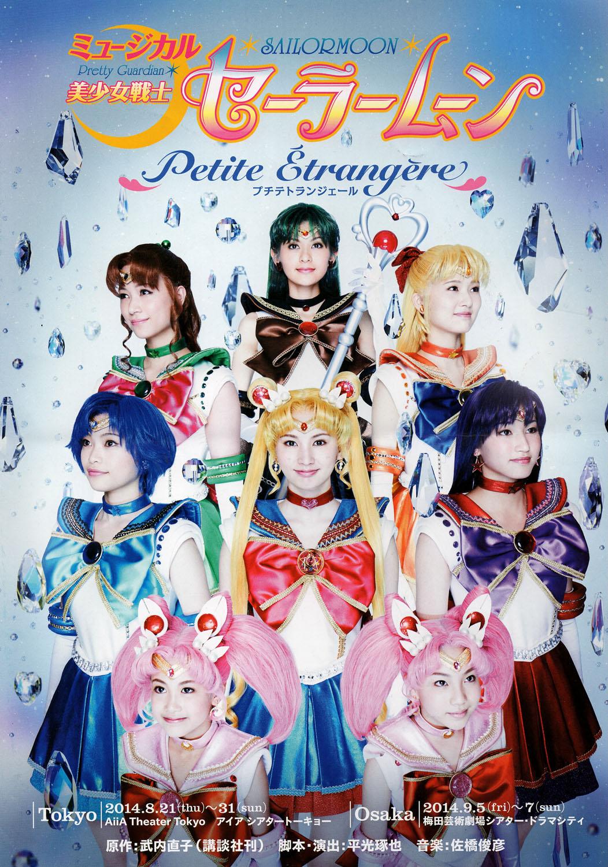 Pretty Guardian Sailor Moon ~ Petite Étrangère ~