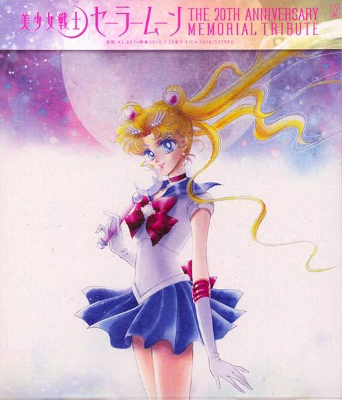 Pretty Guardian Sailor Moon: The 20th Anniversary Memorial Tribute