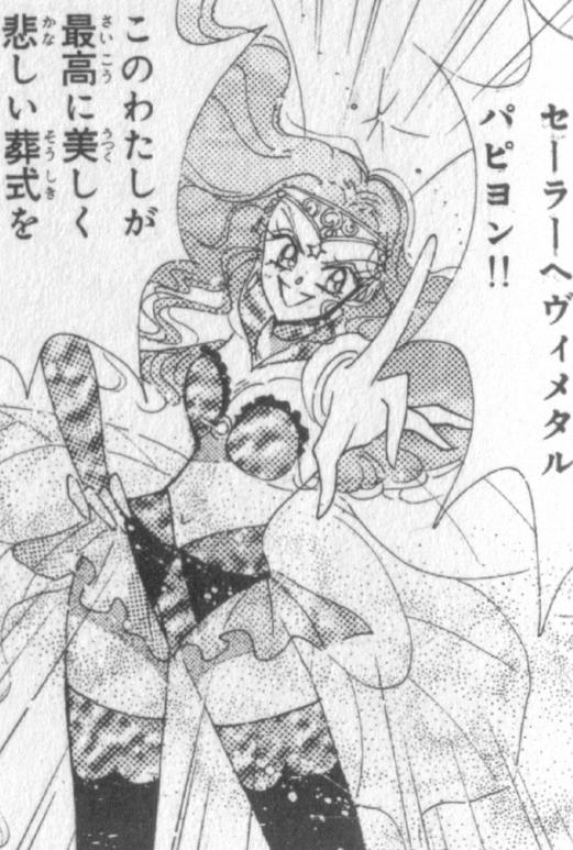 Sailor Heavy Metal Papillon (manga)