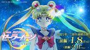 劇場版「美少女戦士セーラームーンEternal」 特報30秒 Pretty Guardian Sailor Moon Eternal The Movie Trailer