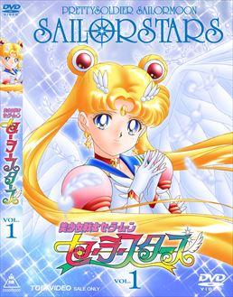 Pretty Soldier Sailor Moon Sailor Stars Vol. 1 (DVD)