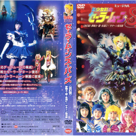 Saturn Fukkatsu Hen DVD Cover.jpg