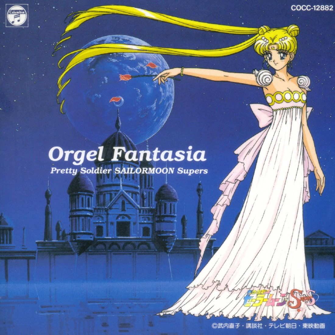 Pretty Soldier Sailor Moon SuperS Orgel Fantasia