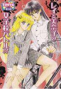 Bitwa w szkole Rei i Minako (kanzenban)