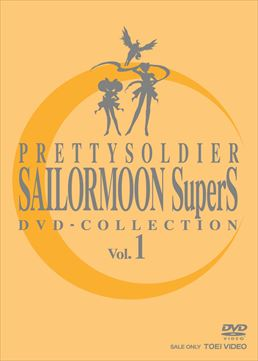 Pretty Soldier Sailor Moon SuperS DVD Collection Vol. 1