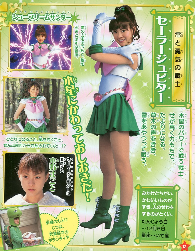 Live_action_sailor_jupiter.jpg