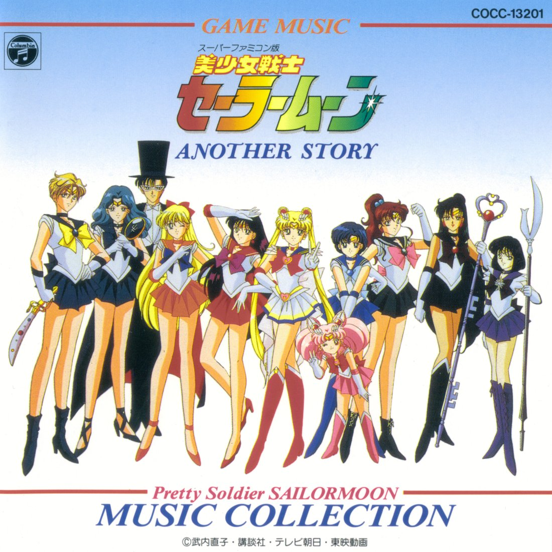 Game Music Bishoujo Senshi Sailor Moon: Another Story