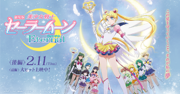 Sailor Moon Eternal Póster Promocional 4 Horizontal