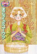 Melancholia Mako-chan (kanzenban)