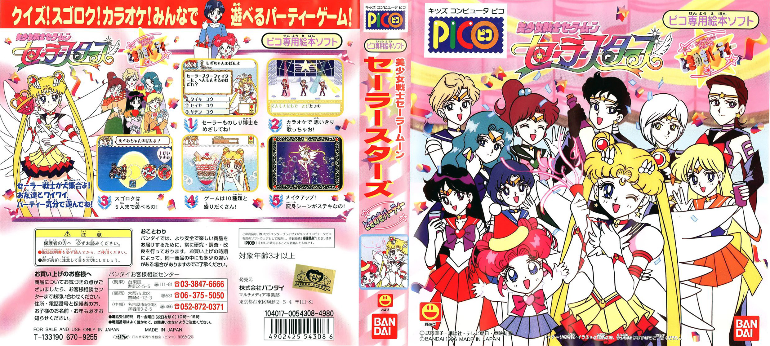 Bishoujo Senshi Sailor Moon Sailor Stars: Tokimeki Paati