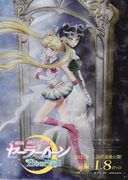 Sailor Moon Eternal (plakat 4)