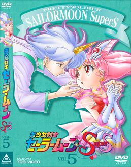 Pretty Soldier Sailor Moon SuperS Vol. 5 (DVD)