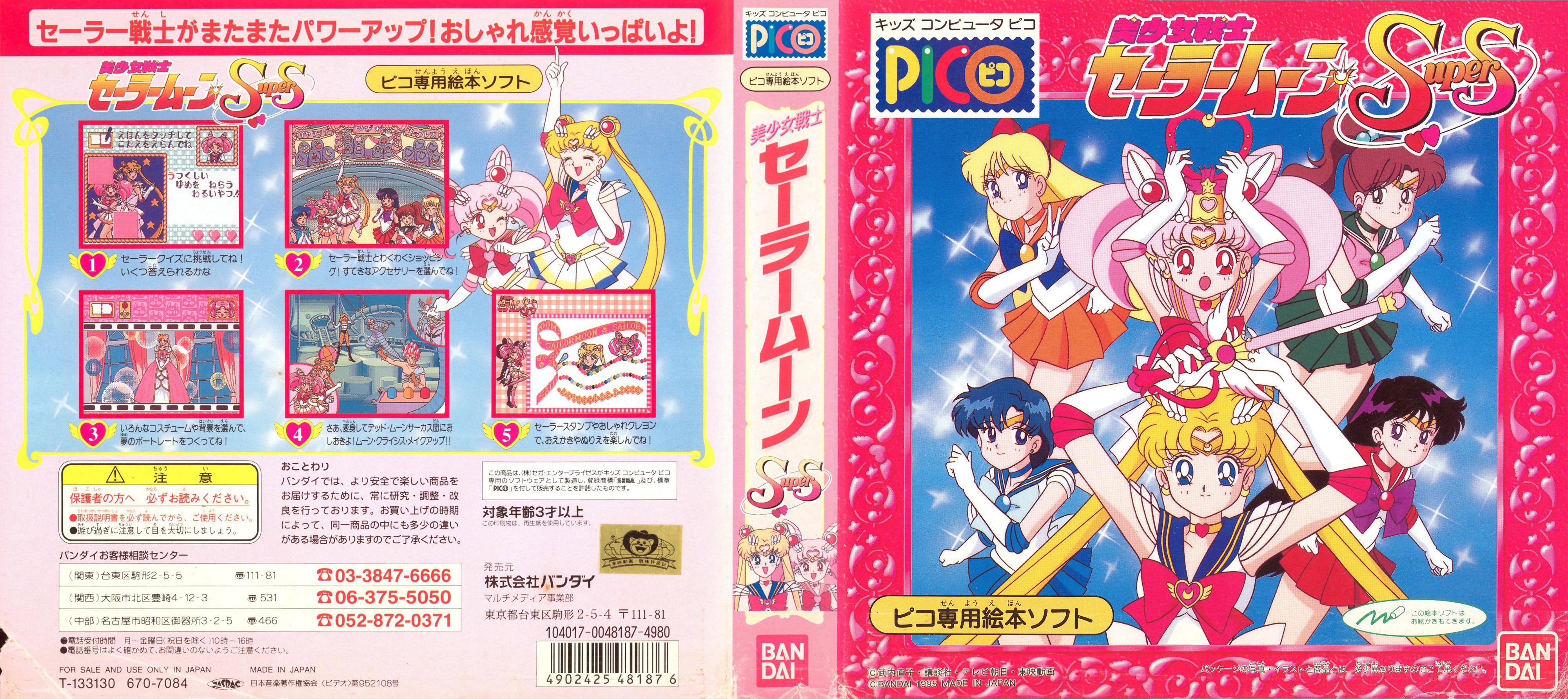 Bishoujo Senshi Sailor Moon SuperS (Sega Pico)